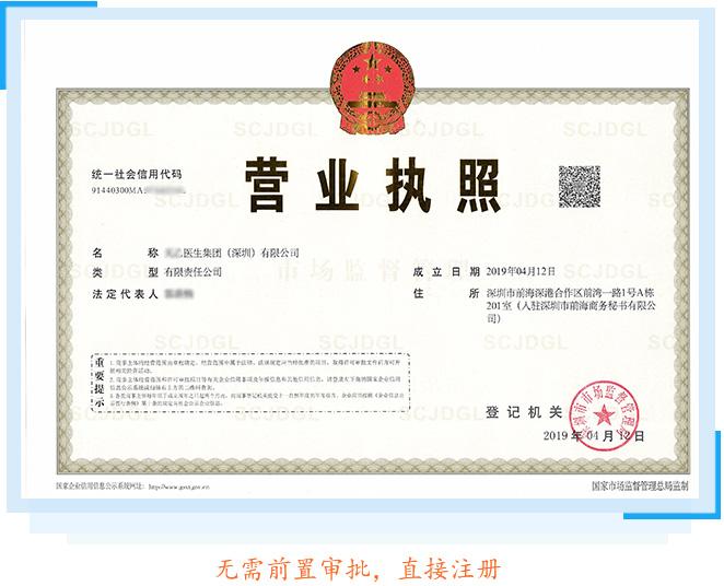 深圳医生集团营业执照