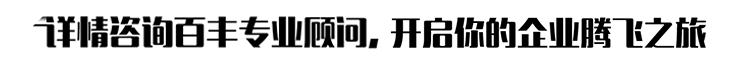 详情咨询百丰专业顾问