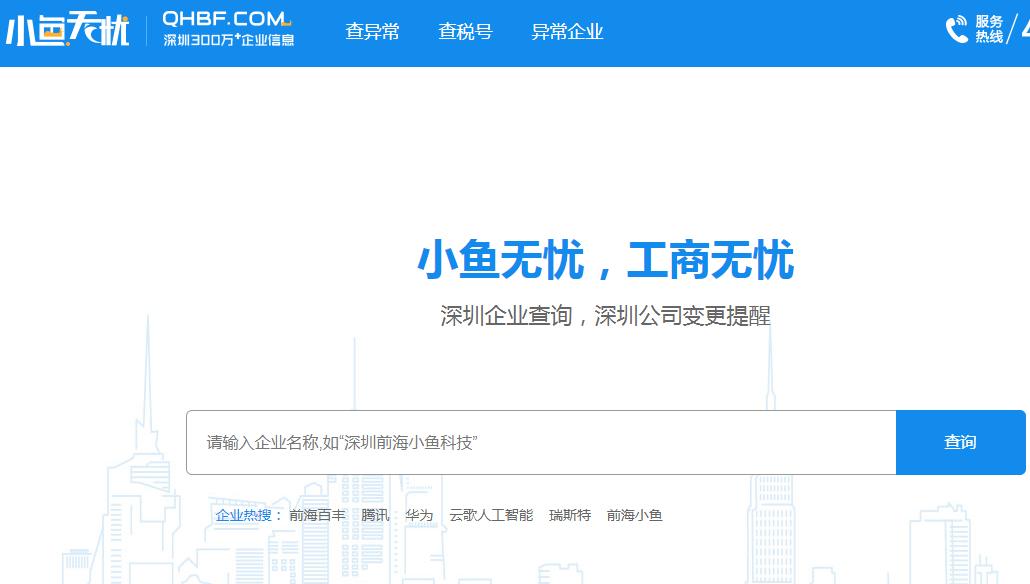深圳公司异常怎么查(推荐1个企业工商信息查询系统)