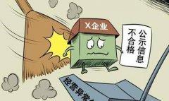 深圳企业经营异常处理方法知多少