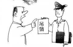 营业执照会自动注销吗?被吊销营业执照不管会怎么样