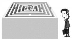 深圳公司申请简易注销有哪些流程及要求