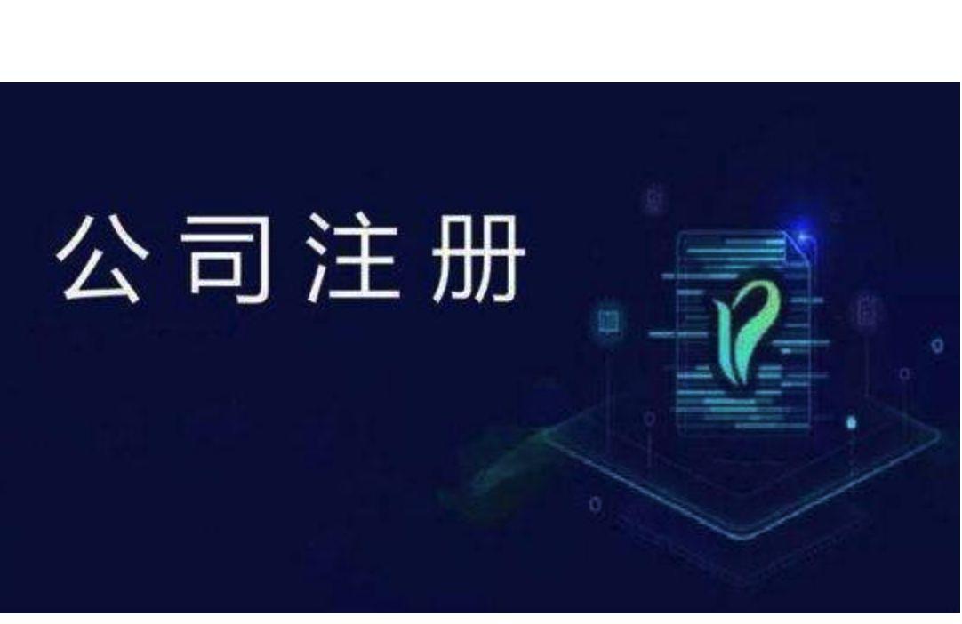 深圳注册公司流程2019  主要有那些流程呢?