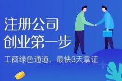 深圳注册一人公司有什么要求