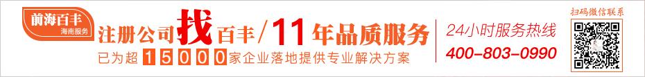 注册公司找百丰 6年品质服务